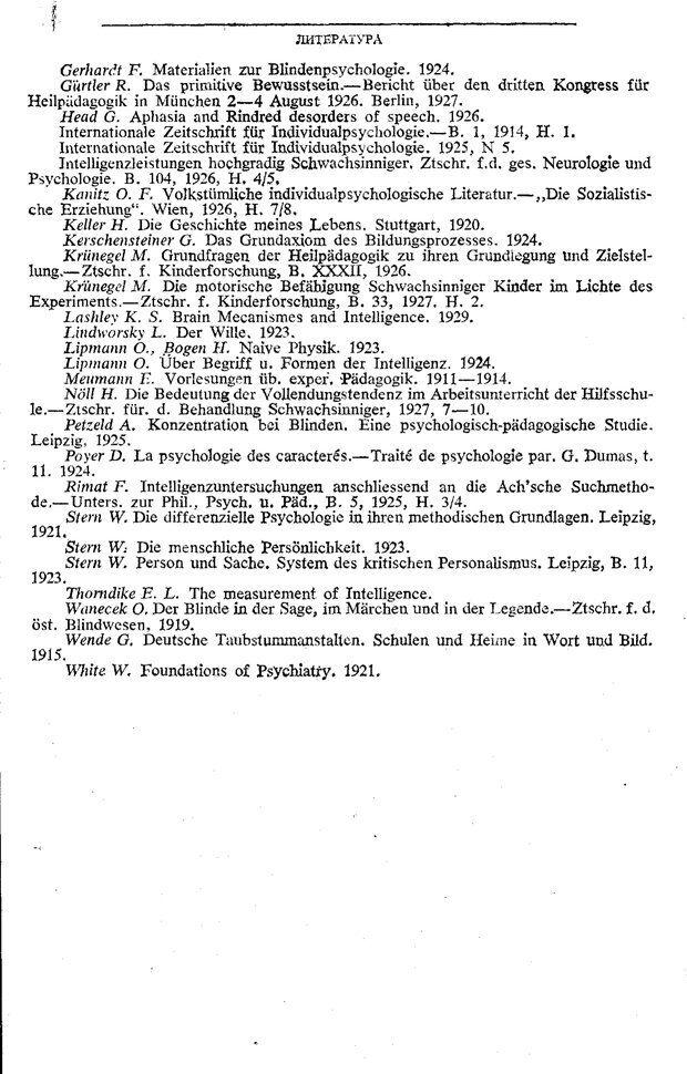 PDF. Том 5. Основы дефектологии. Выготский Л. С. Страница 358. Читать онлайн