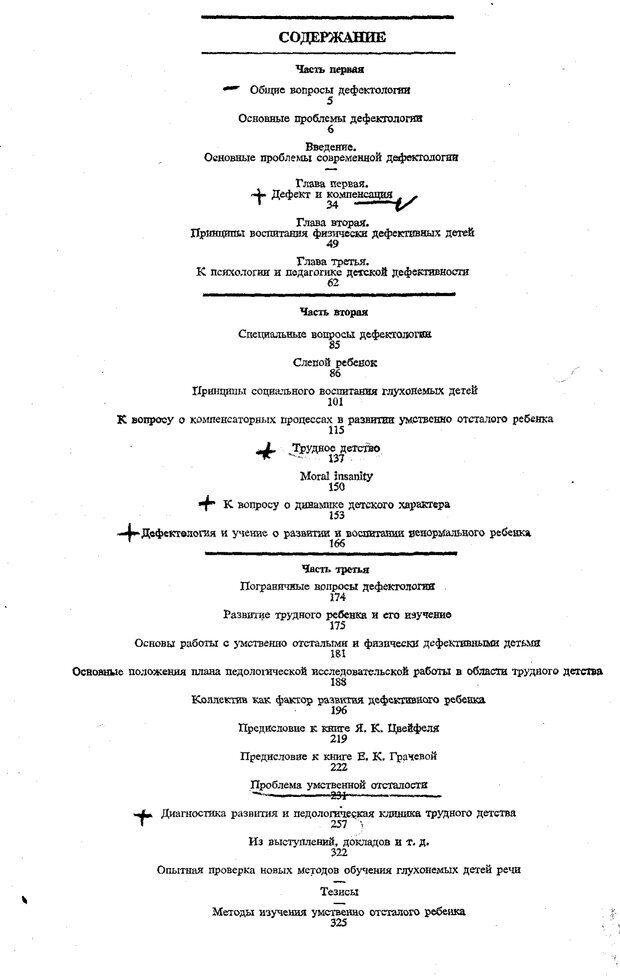PDF. Том 5. Основы дефектологии. Выготский Л. С. Страница 359. Читать онлайн