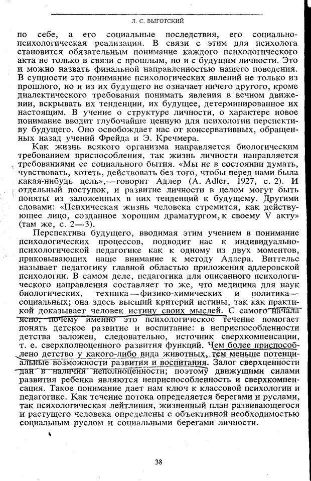 PDF. Том 5. Основы дефектологии. Выготский Л. С. Страница 36. Читать онлайн