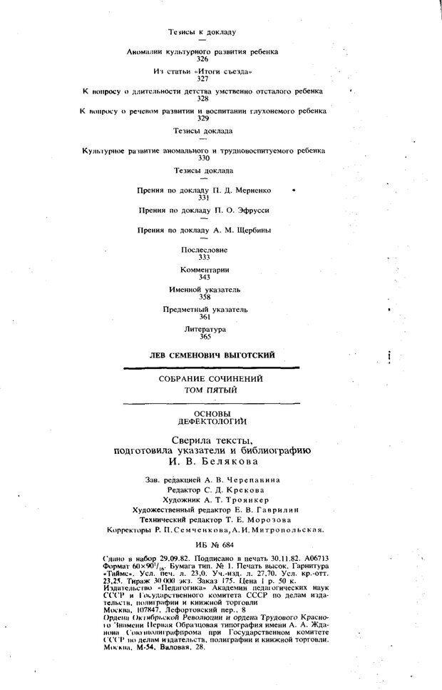 PDF. Том 5. Основы дефектологии. Выготский Л. С. Страница 360. Читать онлайн