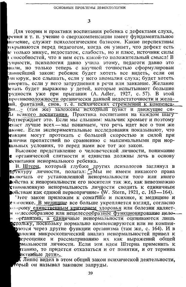PDF. Том 5. Основы дефектологии. Выготский Л. С. Страница 37. Читать онлайн