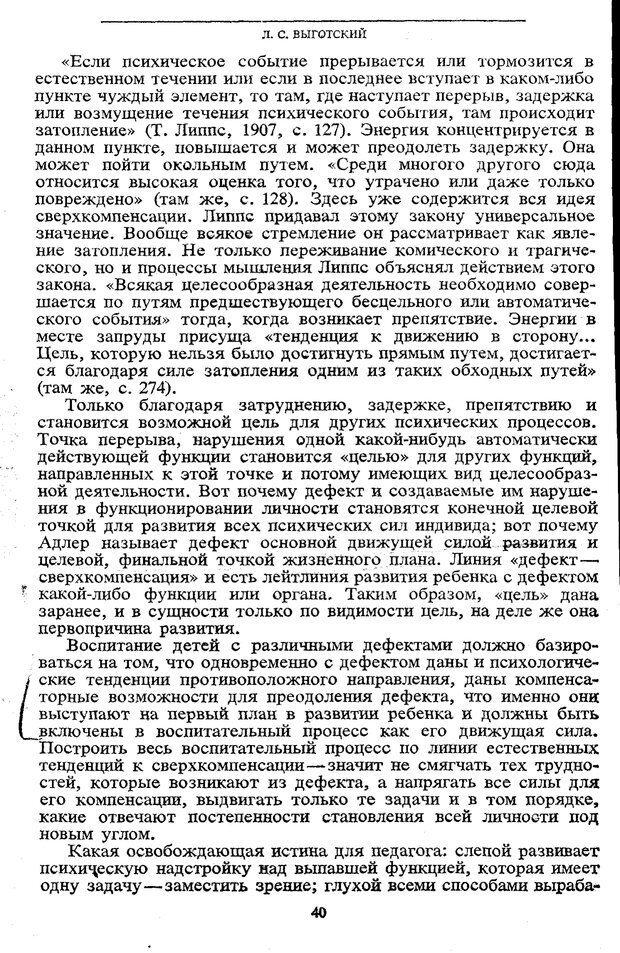 PDF. Том 5. Основы дефектологии. Выготский Л. С. Страница 38. Читать онлайн
