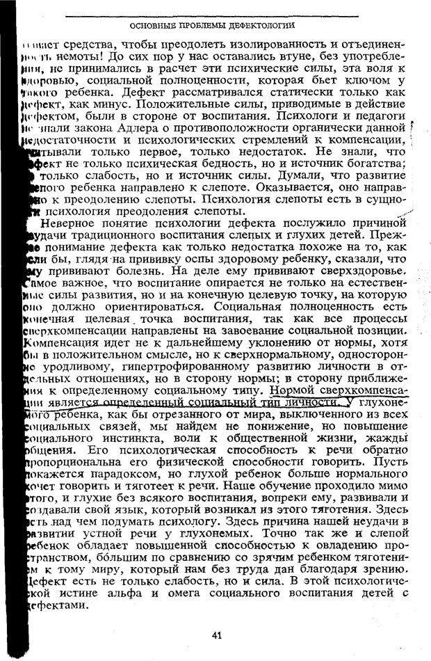 PDF. Том 5. Основы дефектологии. Выготский Л. С. Страница 39. Читать онлайн