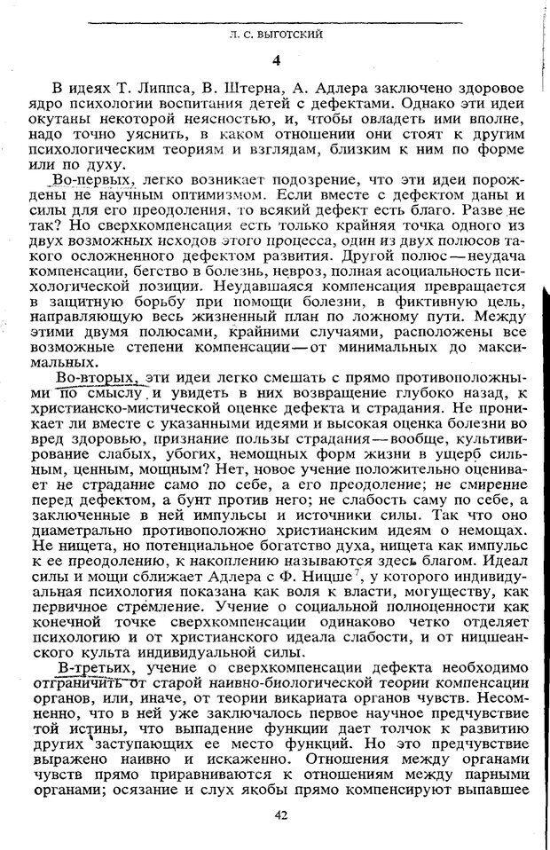 PDF. Том 5. Основы дефектологии. Выготский Л. С. Страница 40. Читать онлайн