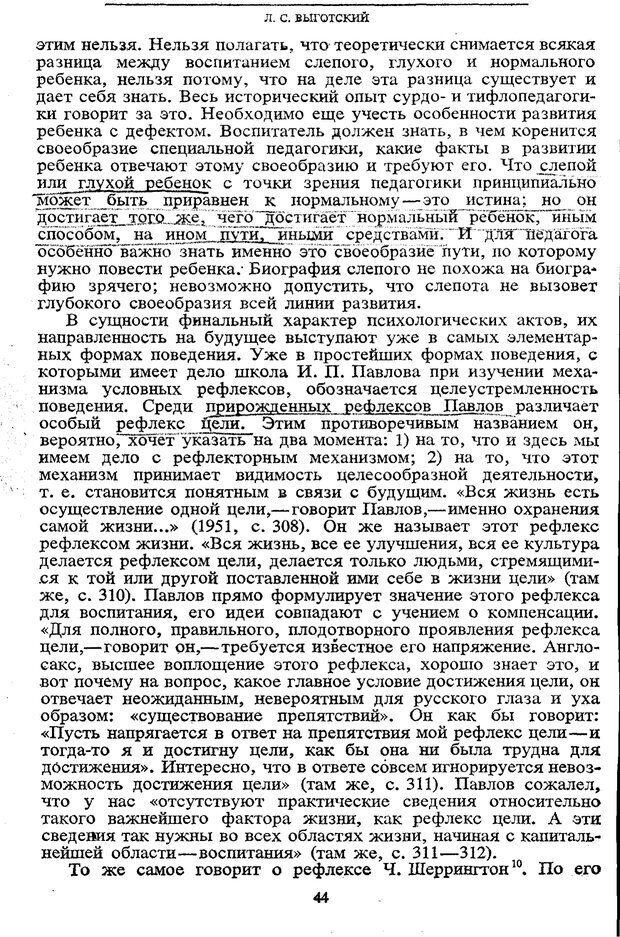 PDF. Том 5. Основы дефектологии. Выготский Л. С. Страница 42. Читать онлайн