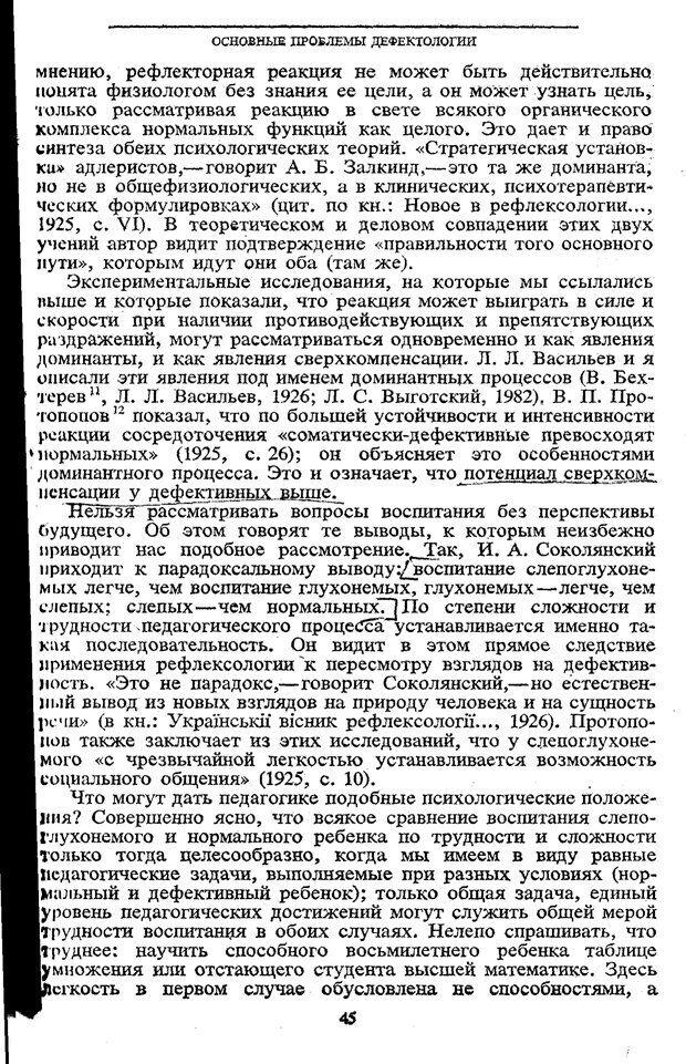 PDF. Том 5. Основы дефектологии. Выготский Л. С. Страница 43. Читать онлайн
