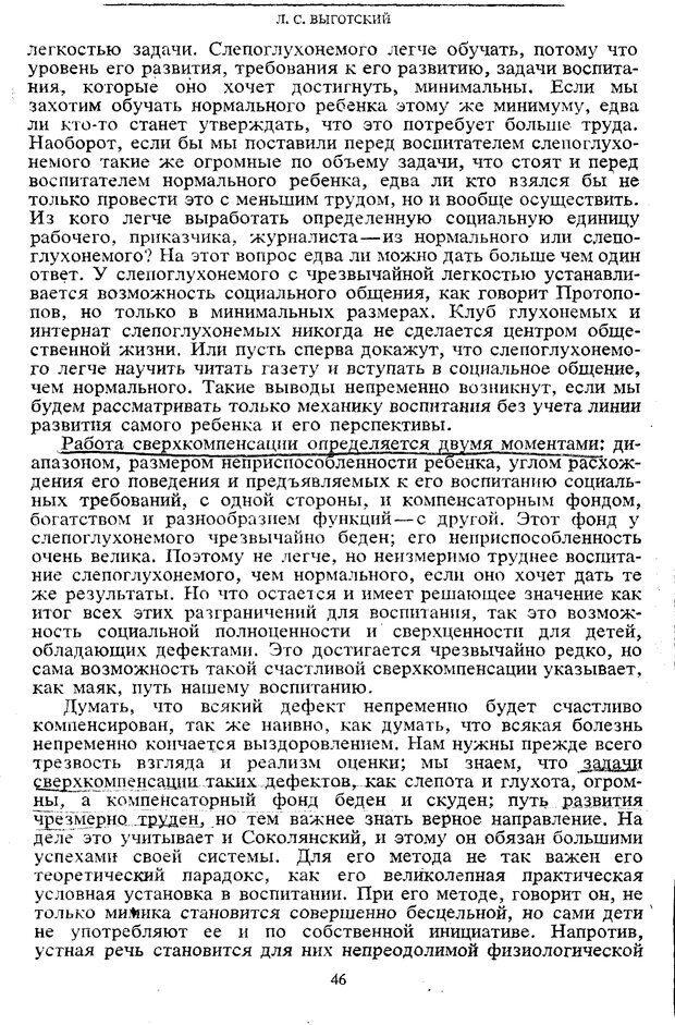 PDF. Том 5. Основы дефектологии. Выготский Л. С. Страница 44. Читать онлайн