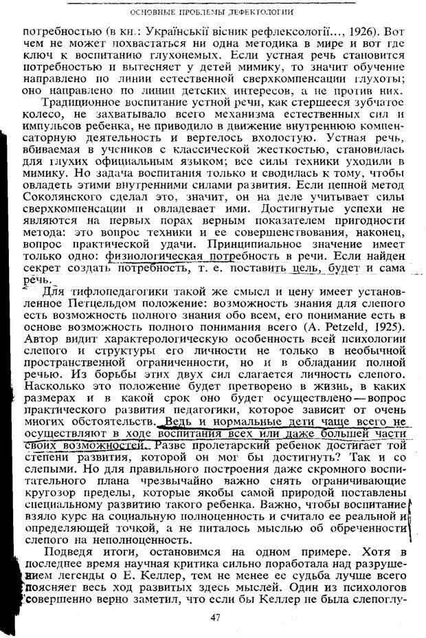 PDF. Том 5. Основы дефектологии. Выготский Л. С. Страница 45. Читать онлайн