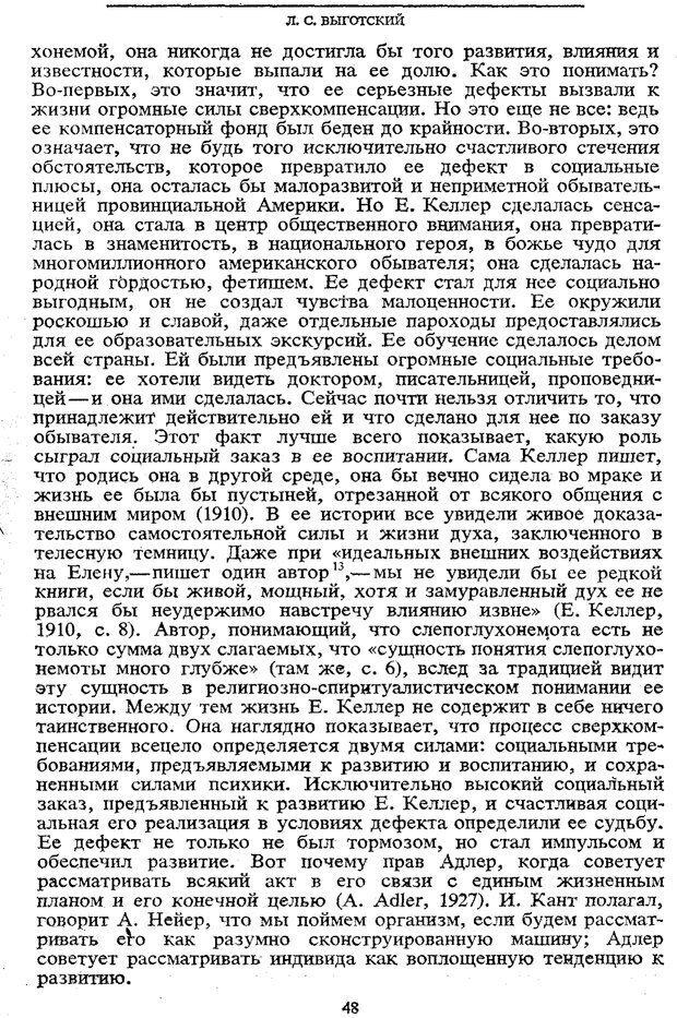 PDF. Том 5. Основы дефектологии. Выготский Л. С. Страница 46. Читать онлайн