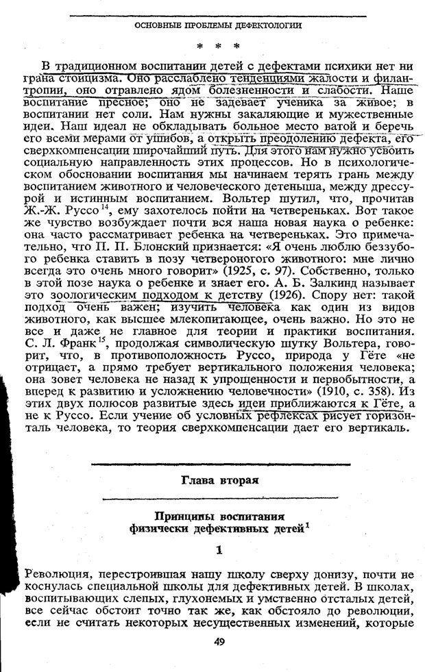 PDF. Том 5. Основы дефектологии. Выготский Л. С. Страница 47. Читать онлайн