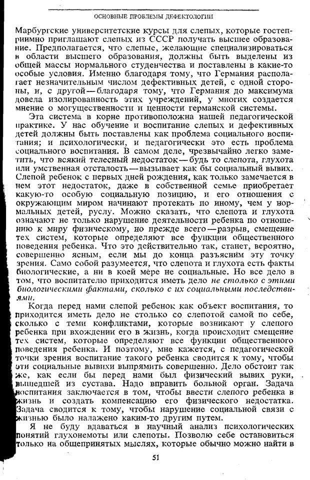 PDF. Том 5. Основы дефектологии. Выготский Л. С. Страница 49. Читать онлайн