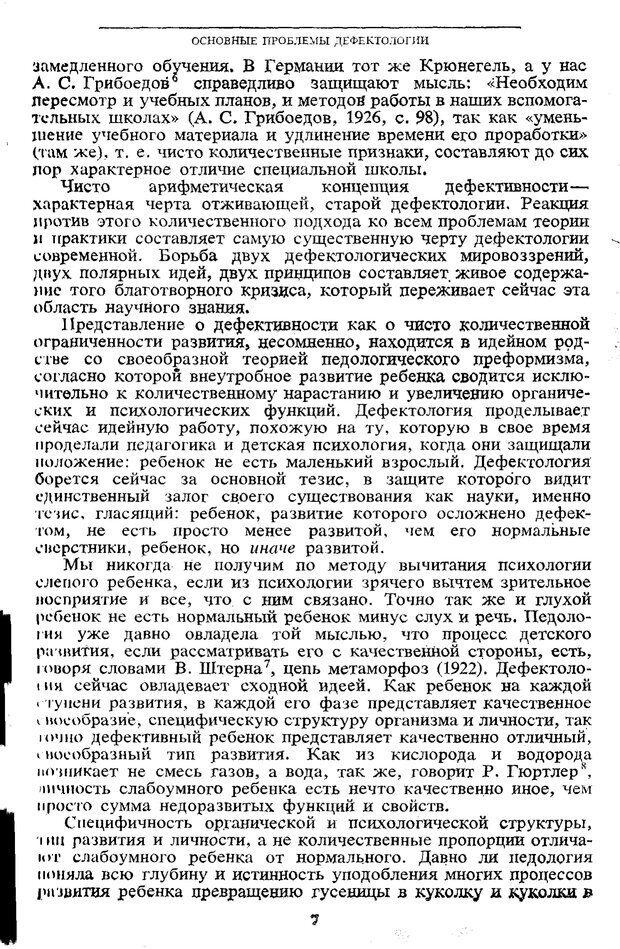PDF. Том 5. Основы дефектологии. Выготский Л. С. Страница 5. Читать онлайн