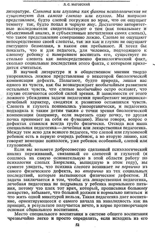 PDF. Том 5. Основы дефектологии. Выготский Л. С. Страница 50. Читать онлайн