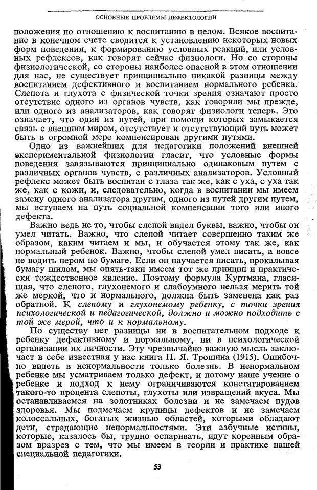 PDF. Том 5. Основы дефектологии. Выготский Л. С. Страница 51. Читать онлайн