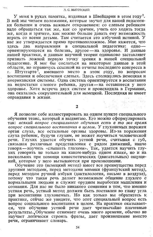 PDF. Том 5. Основы дефектологии. Выготский Л. С. Страница 52. Читать онлайн