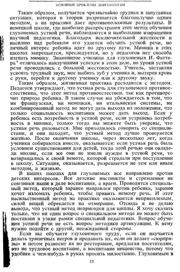 PDF. Том 5. Основы дефектологии. Выготский Л. С. Страница 53. Читать онлайн