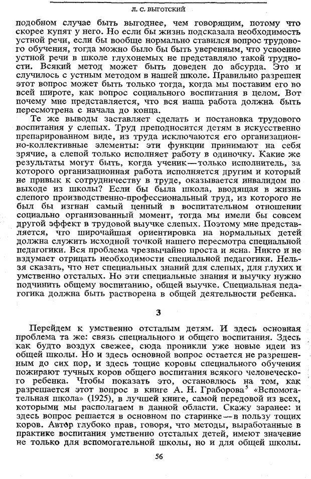 PDF. Том 5. Основы дефектологии. Выготский Л. С. Страница 54. Читать онлайн