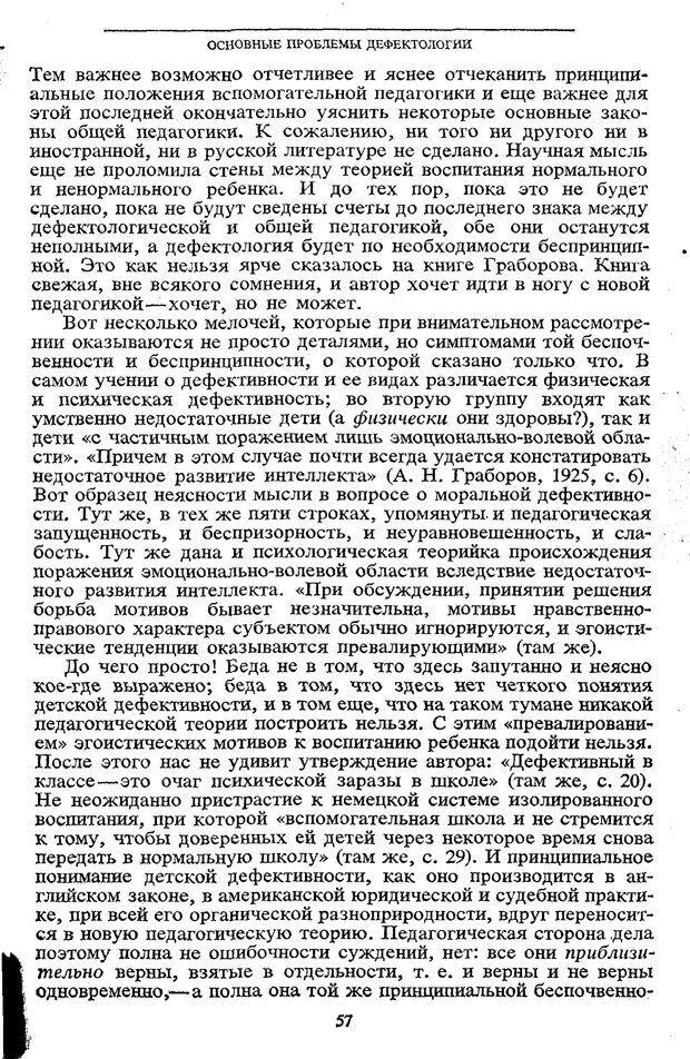 PDF. Том 5. Основы дефектологии. Выготский Л. С. Страница 55. Читать онлайн