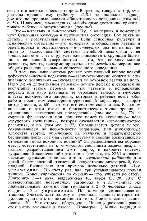 PDF. Том 5. Основы дефектологии. Выготский Л. С. Страница 56. Читать онлайн
