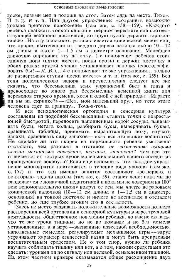 PDF. Том 5. Основы дефектологии. Выготский Л. С. Страница 57. Читать онлайн