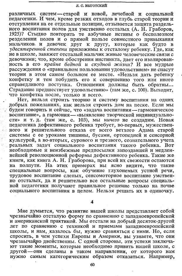 PDF. Том 5. Основы дефектологии. Выготский Л. С. Страница 58. Читать онлайн