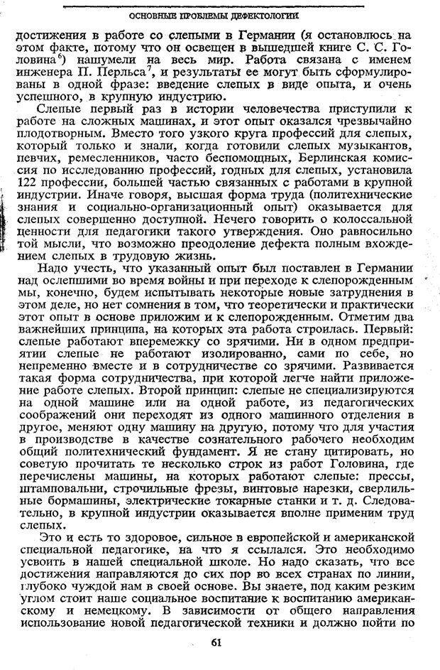 PDF. Том 5. Основы дефектологии. Выготский Л. С. Страница 59. Читать онлайн