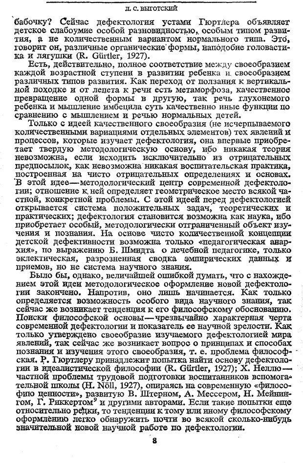 PDF. Том 5. Основы дефектологии. Выготский Л. С. Страница 6. Читать онлайн