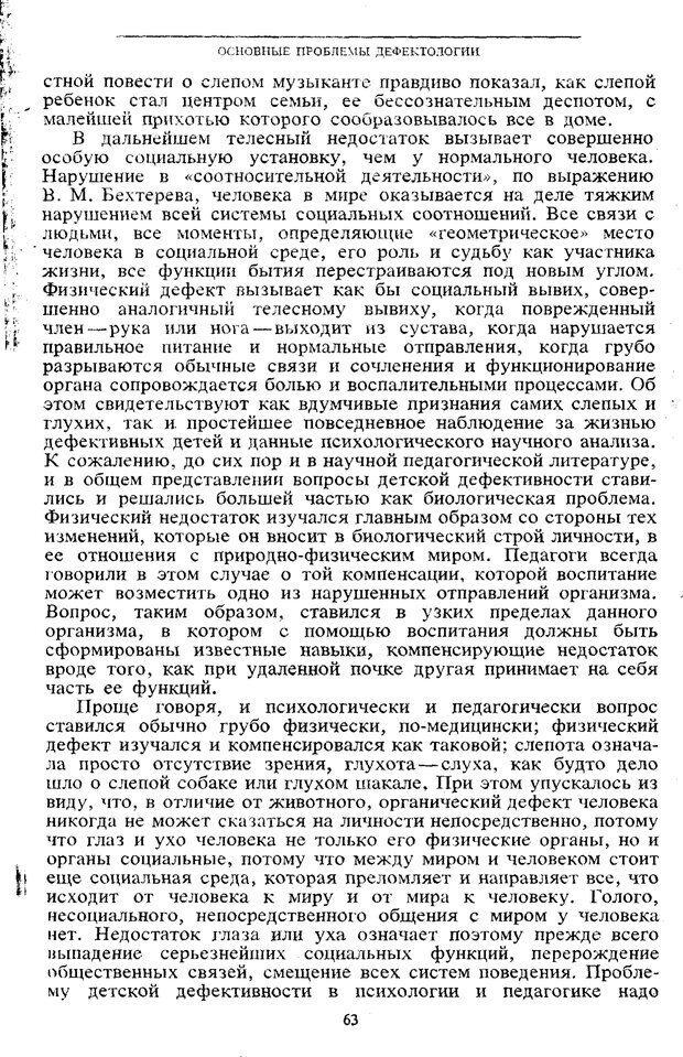 PDF. Том 5. Основы дефектологии. Выготский Л. С. Страница 61. Читать онлайн