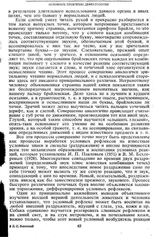 PDF. Том 5. Основы дефектологии. Выготский Л. С. Страница 63. Читать онлайн