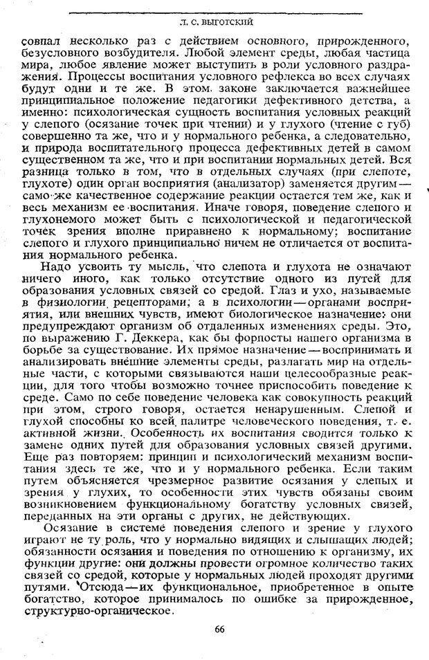 PDF. Том 5. Основы дефектологии. Выготский Л. С. Страница 64. Читать онлайн