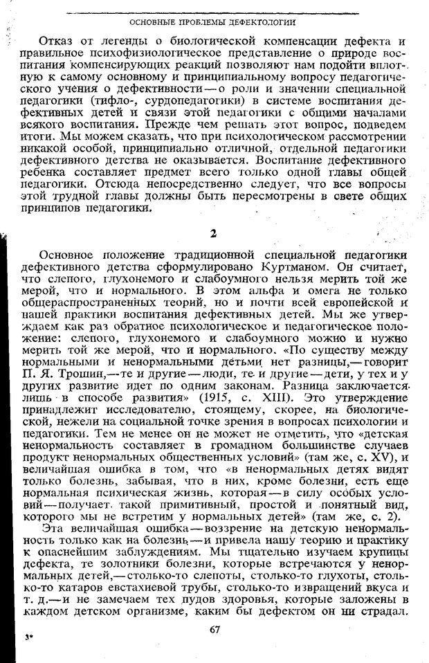PDF. Том 5. Основы дефектологии. Выготский Л. С. Страница 65. Читать онлайн