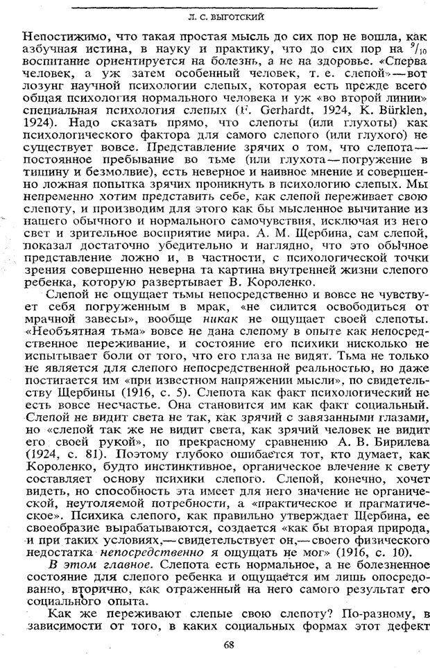 PDF. Том 5. Основы дефектологии. Выготский Л. С. Страница 66. Читать онлайн