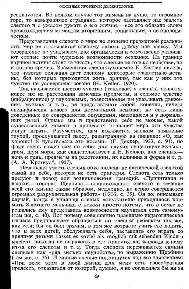 PDF. Том 5. Основы дефектологии. Выготский Л. С. Страница 67. Читать онлайн