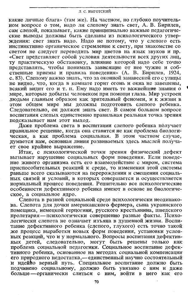 PDF. Том 5. Основы дефектологии. Выготский Л. С. Страница 68. Читать онлайн