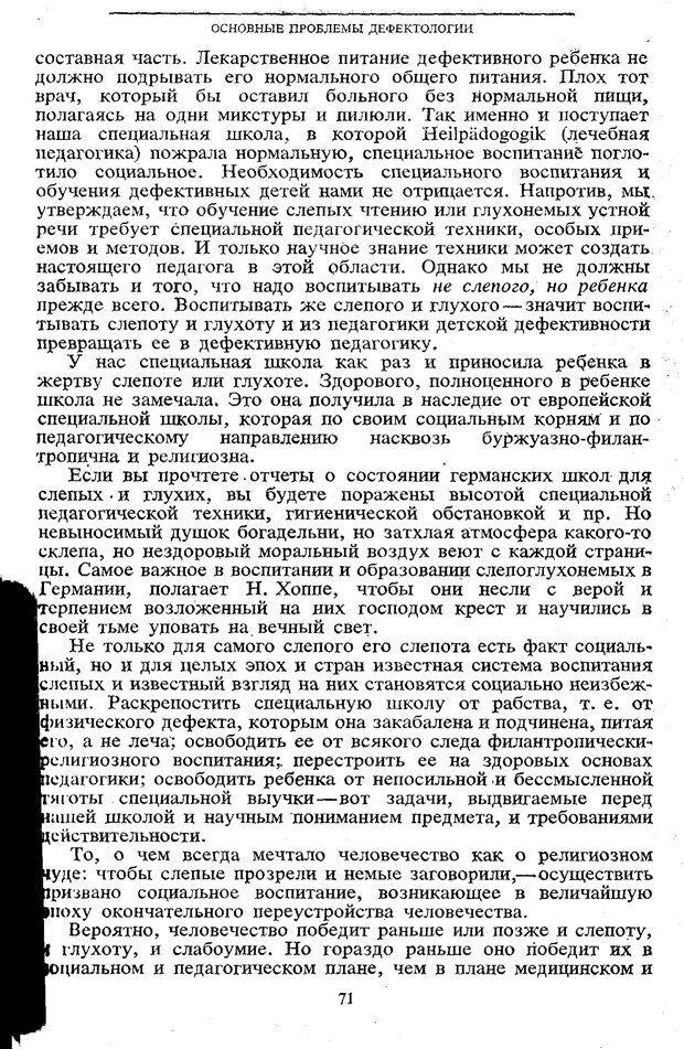 PDF. Том 5. Основы дефектологии. Выготский Л. С. Страница 69. Читать онлайн