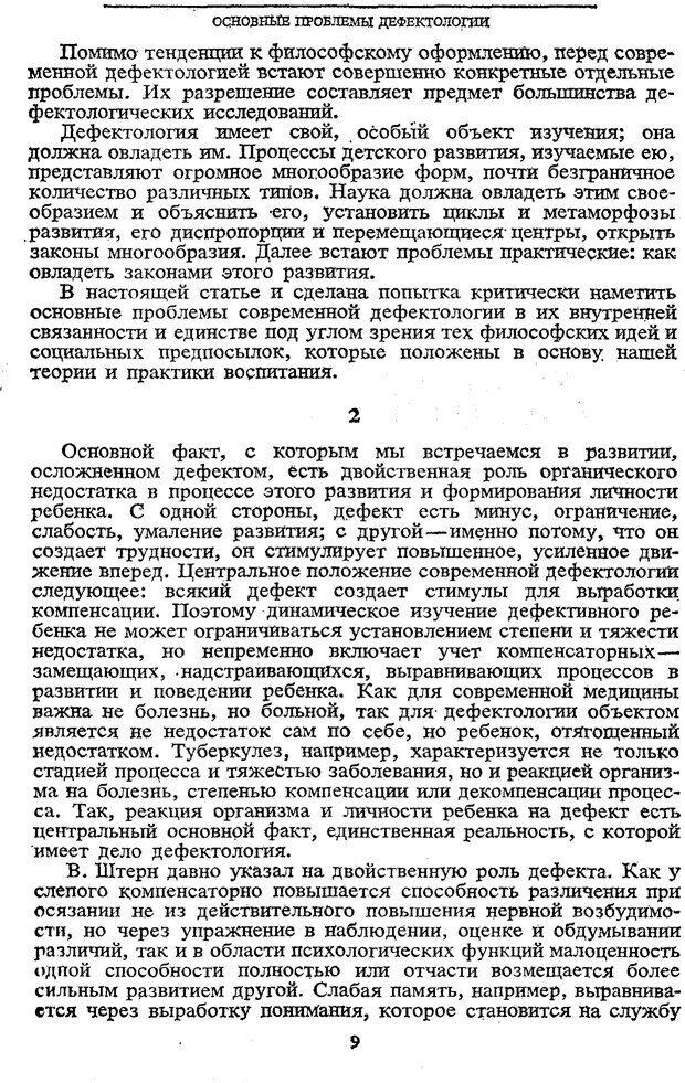 PDF. Том 5. Основы дефектологии. Выготский Л. С. Страница 7. Читать онлайн