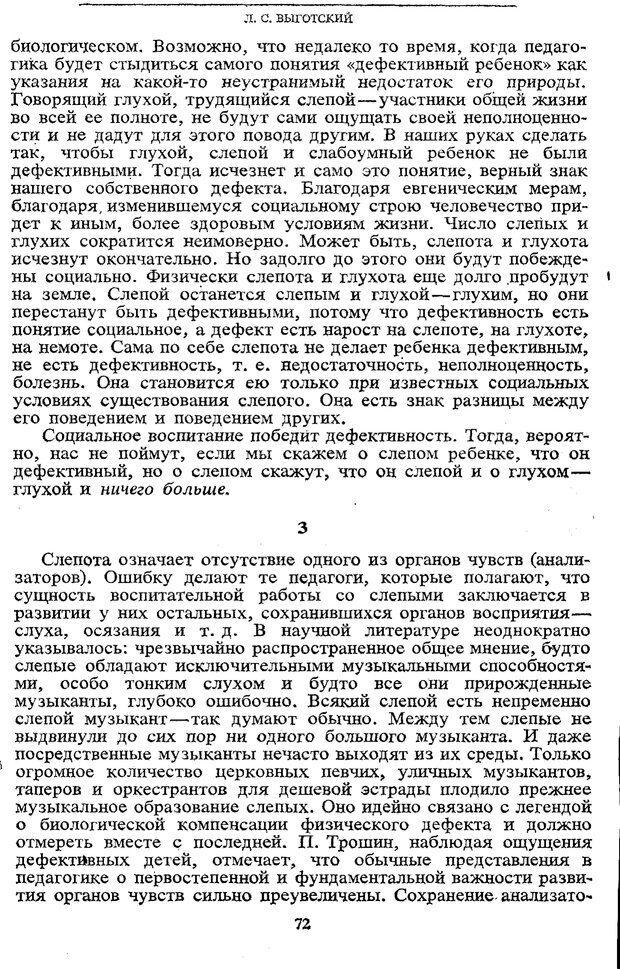 PDF. Том 5. Основы дефектологии. Выготский Л. С. Страница 70. Читать онлайн
