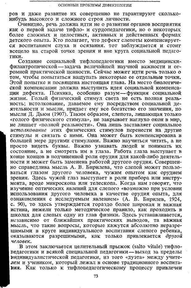 PDF. Том 5. Основы дефектологии. Выготский Л. С. Страница 71. Читать онлайн