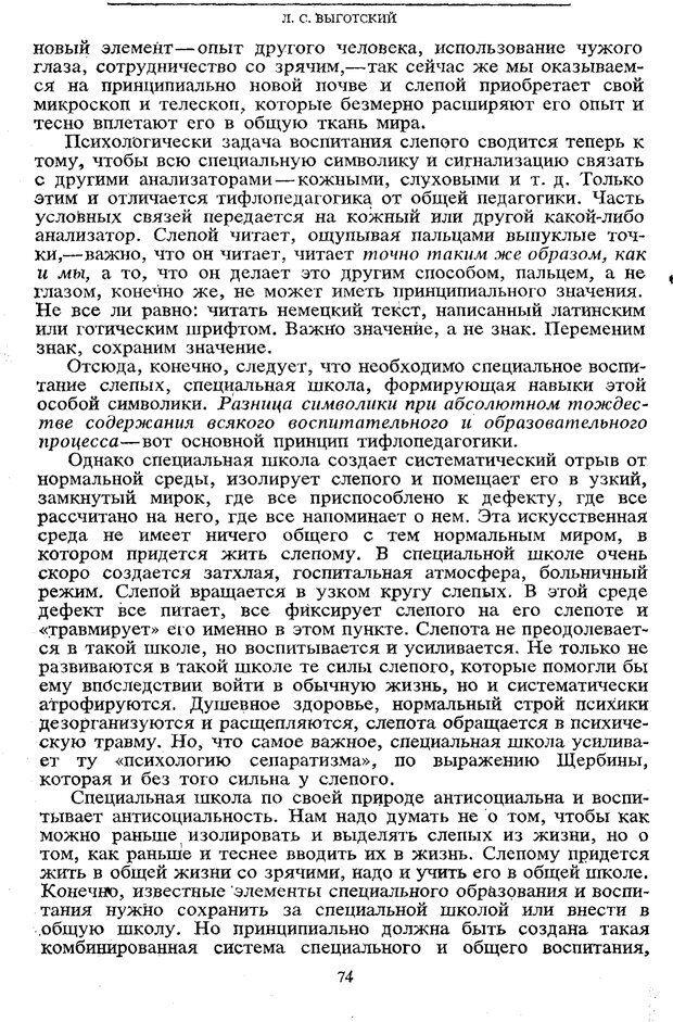 PDF. Том 5. Основы дефектологии. Выготский Л. С. Страница 72. Читать онлайн