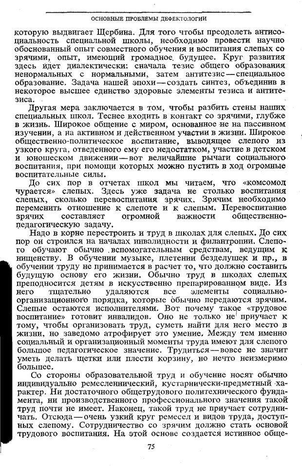 PDF. Том 5. Основы дефектологии. Выготский Л. С. Страница 73. Читать онлайн