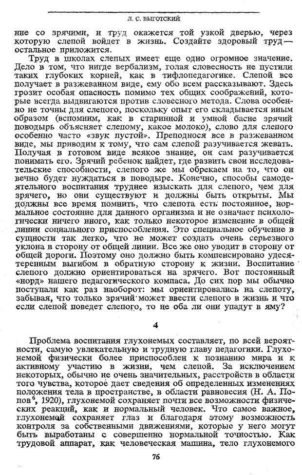 PDF. Том 5. Основы дефектологии. Выготский Л. С. Страница 74. Читать онлайн