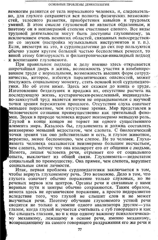 PDF. Том 5. Основы дефектологии. Выготский Л. С. Страница 75. Читать онлайн