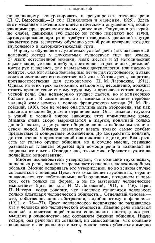 PDF. Том 5. Основы дефектологии. Выготский Л. С. Страница 76. Читать онлайн