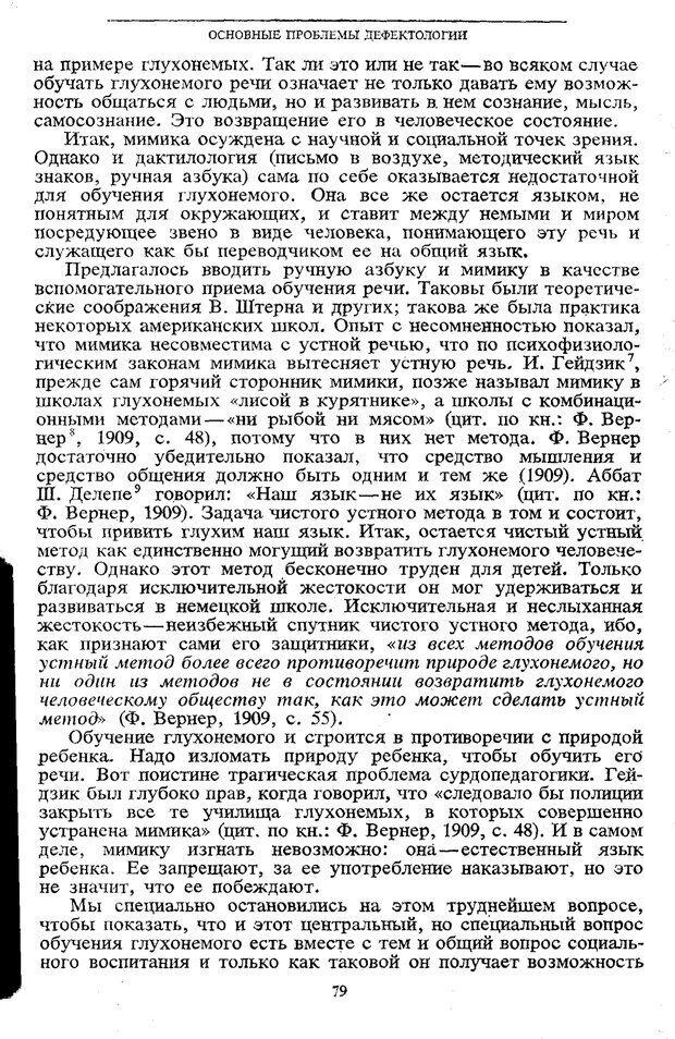 PDF. Том 5. Основы дефектологии. Выготский Л. С. Страница 77. Читать онлайн