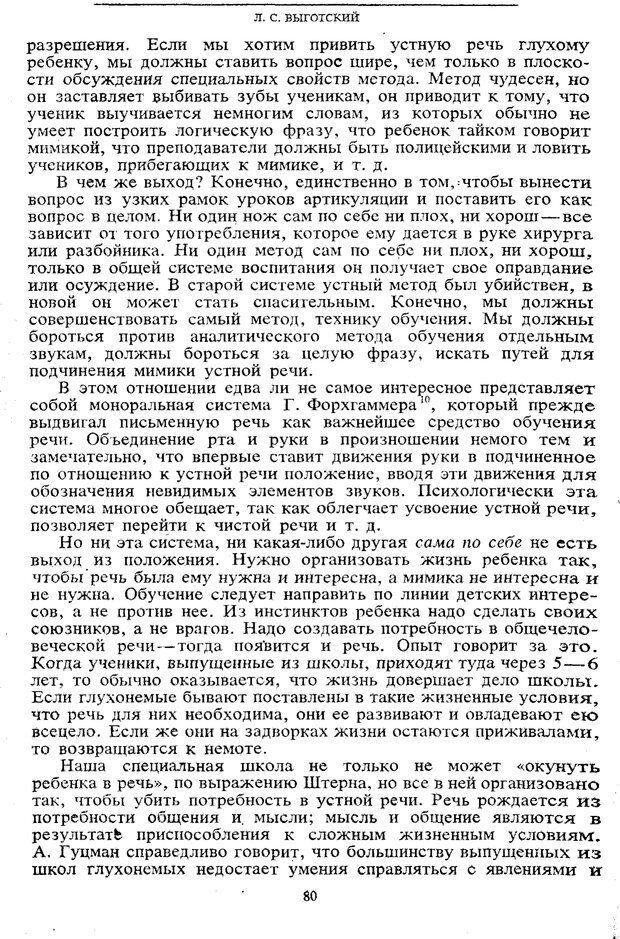 PDF. Том 5. Основы дефектологии. Выготский Л. С. Страница 78. Читать онлайн