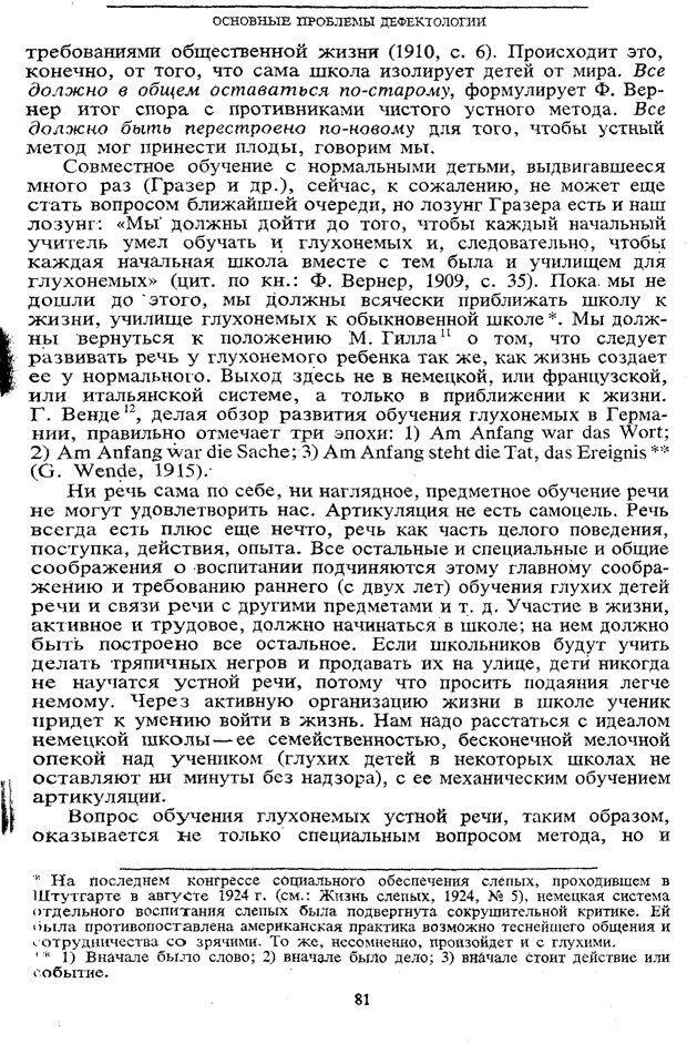 PDF. Том 5. Основы дефектологии. Выготский Л. С. Страница 79. Читать онлайн