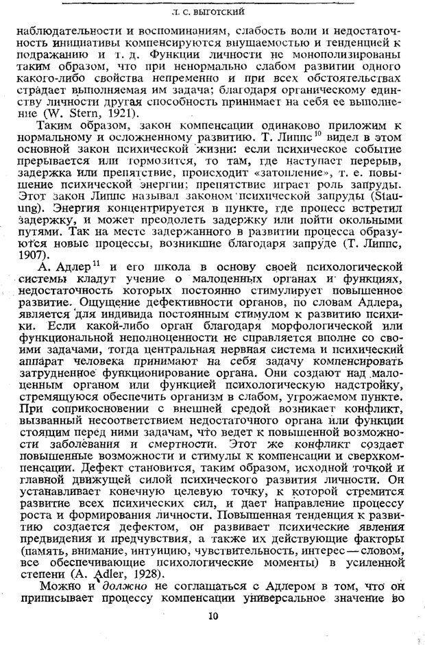 PDF. Том 5. Основы дефектологии. Выготский Л. С. Страница 8. Читать онлайн