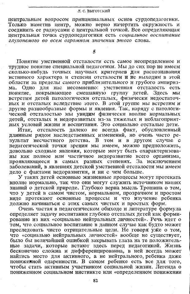 PDF. Том 5. Основы дефектологии. Выготский Л. С. Страница 80. Читать онлайн