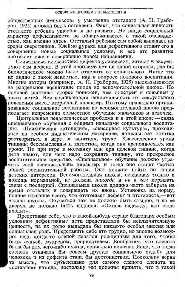PDF. Том 5. Основы дефектологии. Выготский Л. С. Страница 81. Читать онлайн