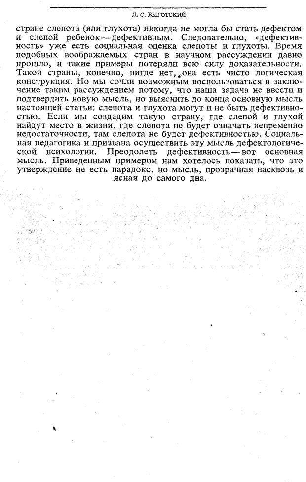 PDF. Том 5. Основы дефектологии. Выготский Л. С. Страница 82. Читать онлайн
